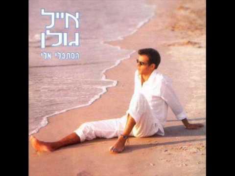 אייל גולן מלך המגרש Eyal Golan
