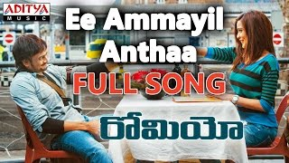 Ee Ammayil Anthaa Full Song || Romeo