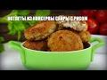 Котлеты из консервы сайры с рисом — видео рецепт