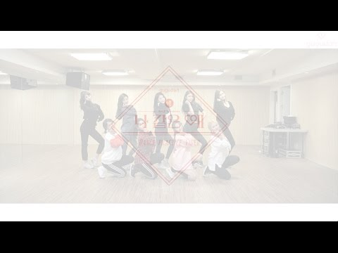 A Girl Like Me (Dance Practice Version)