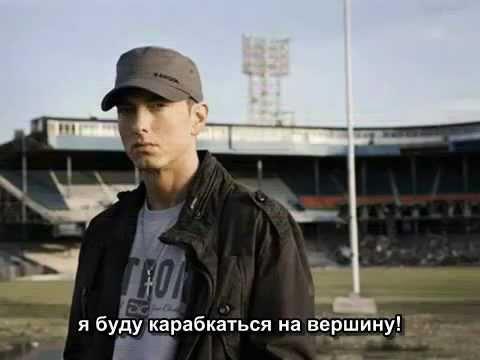 Eminem - Beautiful (3-х куплетная) с русскими субтитрами