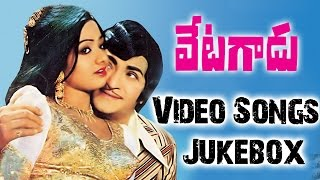 Vetagadu Telugu Movie Video Songs Jukebox