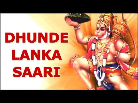 Bhakti Songs Collection - Dhunde Lanka Saari