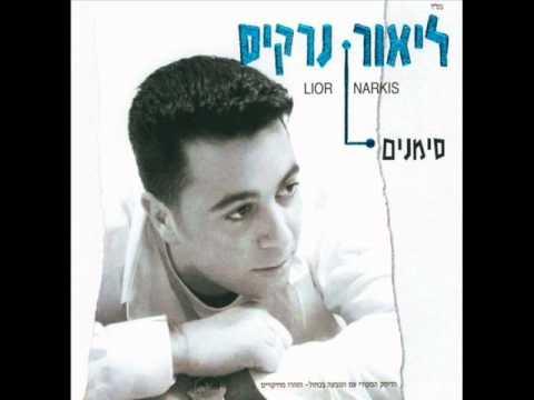 ליאור נרקיס מיתר Lior Narkis