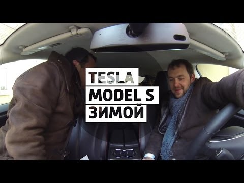 большой тест драйв тесла модель s