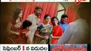 Bhagiradhudu Movie Trailer 01