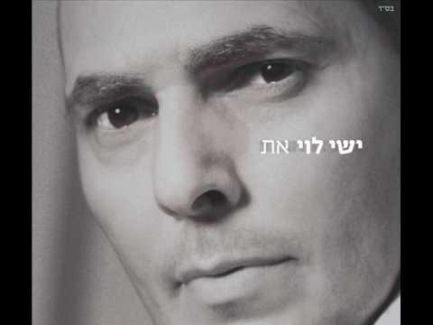 ישי לוי ועמיר בניון די לך Ishay Levi