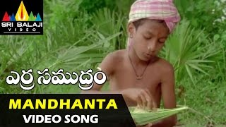 Mandhanta Pothunte Video Song - Erra Samudram