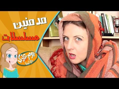 فيديو لمدمنين مسلسلات - يوم عادي مع لينا