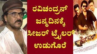 Ravichandran to release Seizer Kannada Movie trailer on his birthday