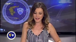 Αστυνομία & Κοινωνία 17-09-2018