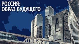 Круглый стол «Россия: образ будущего»