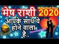 मेष राशि 2020 राशिफल, Mesh Rashi 2020 Rashifal in Hindi , Aries Horoscope ,राशिफल 2020