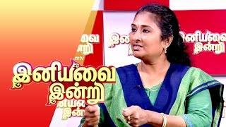 Iniyavai Indru 25-05-2015 PuthuYugamtv Show | Watch PuthuYugam Tv Iniyavai Indru Show May 25, 2015