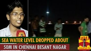Watch Sea Water Level Dropped about 50Meters in Chennai Besant Nagar, Which Shook Public Thanthi tv News 31/Jul/2015 online