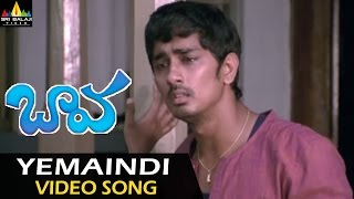 Baava  | Yemaindi Yelugu Video Song