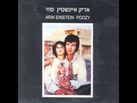 אריק איינשטיין חיי האהבה של הכלבה Arik Einstein