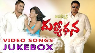 Oparation Duryodana Video Songs