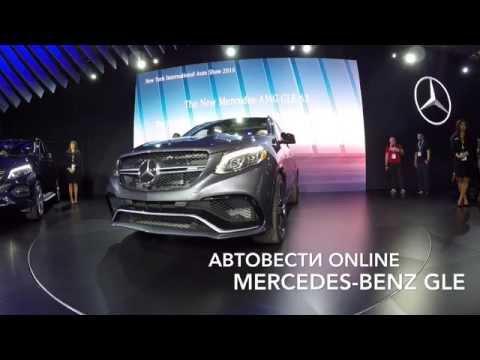 Mercedes-Benz GLE // Автосалон в Нью-Йорке // АвтоВести Online