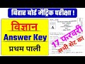 SCIENCE Answer Key 2020 ||Matric SCIENCE ANSWER KEY 2020 ||Bihar Board 10th Fast Setting #AnswerKey