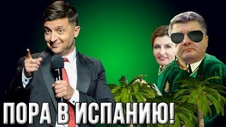Почему Порошенко никогда больше не станет президентом? (20.03.2019 22:05)