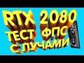 RTX 2080 RTX 2080Ti INTEL CORE i9 9900K РЕАЛЬНЫЙ ТЕСТ FPS ТРАССИРОВКА ЛУЧЕЙ