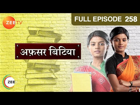 Afsar Bitiya - Watch Full Episode 258 of 14th December 2012