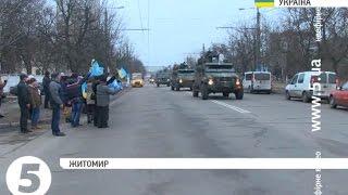 Житомир встречает бойцов прибывших на ротацию