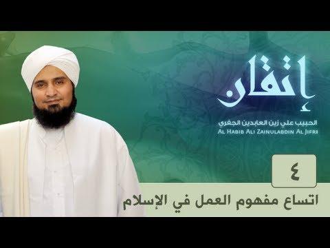 حلقة 4: اتساع مفهوم العمل في الإسلام | إتقان | #الحبيب_علي_الجفري