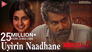 Joseph Movie  Video Song  Uyirin Naadhane  Ranjin Raj  Joju George  M Padmakumar