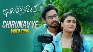 Chirunavve Video Song - Iddari Lokam Okate