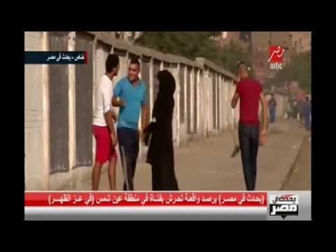شاهد بالفيديو: يحدث فى مصر  يرصد واقعة تحرش بفتاة فى منطقة عين شمس
