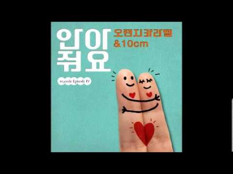 Hug Song (Feat. 10cm)