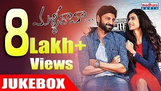 Malli Raava Movie Songs Jukebox