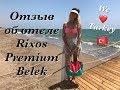 Отзыв об отеле Rixos Premium Belek Турция   Отдых в Турции