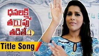 Dhanalakshmi Thalupu Thadithe Title Song