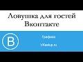 Ловушка для гостей Вконтакте