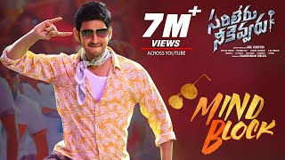 Mind Block Lyrical Video | Sarileru Neekevvaru