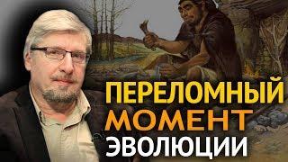 Самое важное событие в истории человечества (Сергей Савельев)