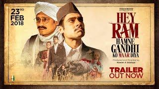 Hey Ram, Hamne Gandhi Ko Maar Diya   Official Trailer   Produced and Directed by Naeem A Siddiqui