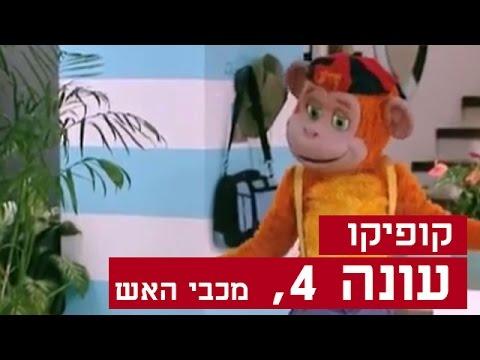 קופיקו עונה 4, פרק  19 - מכבי האש
