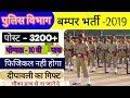 Police विभाग में 10 वी पास बम्पर सीधी भर्ती - 2019 Recruitment in Police SI constable Bharti jobs on