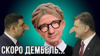 Порошенко в шоке! Ирина Луценко начала агитировать за Юлию Тимошенко! (21.03.2019 15:06)