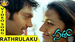Rathrulaku Video Song | Sarvam