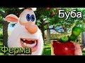 Буба - Ферма - Новая серия 31 от KEDOO мультфильмы для детей