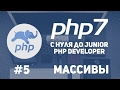 Уроки PHP 7 | Ассоциативные массивы.Перебор массива.Слияние массивов.