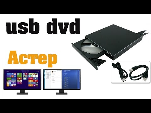 Dvd Привод Для Планшета На Android