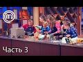 МастерШеф Діти. Сезон 2. Выпуск 6. Часть 3 из 3 от 15.02.17