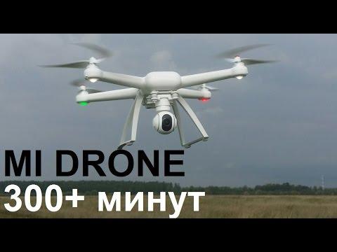 Обзор Xiaomi Mi Drone после 300 минут полетов - UCvsV75oPdrYFH7fj-6Mk2wg