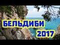 Бельдиби Турция 2017. Дикий пляж за туннелем.